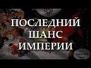 Александр Пыжиков Несостоявшаяся революция сверху