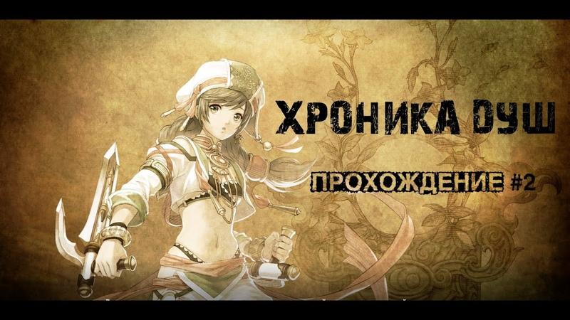 Soulcalibur VI Хроника душ (Mitsurugi, Taki, Kilik, Maxi, Xianghua, Groh, Azvel, Cervantes, Talim)