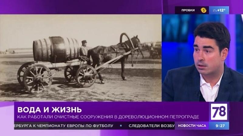 Полезное утро о водоочистных сооружениях Петрограда