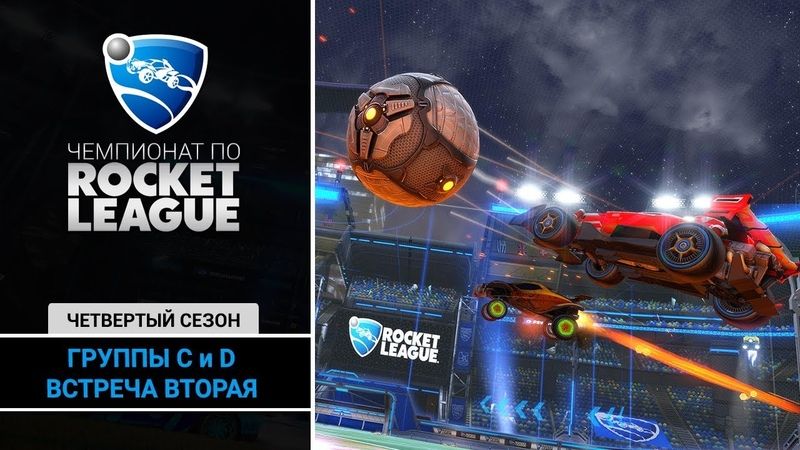 ПРЕМЬЕРА Чемпионат по Rocket League 4 сезон 4 выпуск Группы C и D Встреча 2