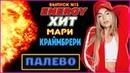 [ENERGY ХИТ ВЫПУСК №1  МАРИ КРАЙМБРЕРИ - ПАЛЕВО] 16