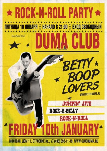 10.01 The Betty Boop Lovers в клубе Дума!