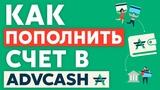 AdvCash - пополнение кошелька с пластиковой карты