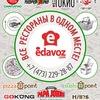 edavoz.com - заказ еды из ресторанов!