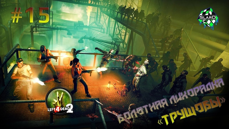 Прохождение: Left 4 Dead 2 - Болотная Лихорадка «Трущобы» \ Swamp Fever «Shanty Town» 15