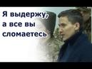 Савченко Мне хватило сил ткнуть фак российскому тоталитарному режиму