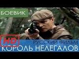 КОРОЛЬ НЕЛЕГАЛОВ - Русский боевик 2017 года про разведчиков. Российский военный фильм новинка