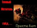 Dragon Nest mobile Dark Avenger гайд