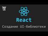 React: Создание UI-библиотеки