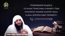 Шейх АбдурРаззак аль Бадр Толкование хадиса