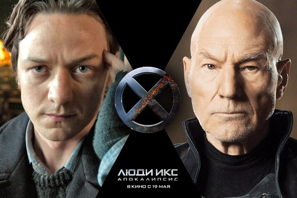 Гениальный ум в исполнении двух выдающихся актеров. Патрик Стюарт и Джеймс МакЭвой в роли Профессора Икс.