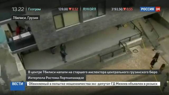 Новости на Россия 24 • В Тбилиси при обстреле ранен сотрудник Интерпола