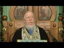Протоиерей Димитрий Смирнов Проповедь о единственном верном пути