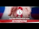 Всероссийская информационная акция по профилактике ВИЧ-инфекции