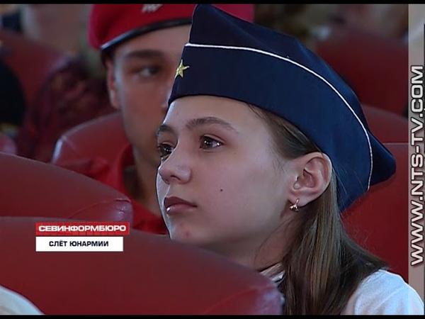 21.04.2018 В Севастополе прошел второй внеочередной слёт Юнармии