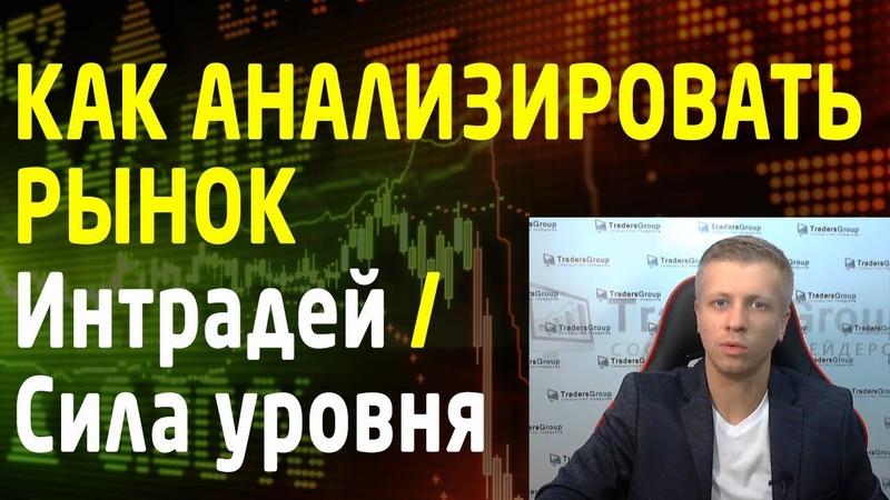 Анализ графиков на Московской бирже. Торговля фьючерсами РТС, Си, Нефть, Сбербанк [Обзор FORTS]