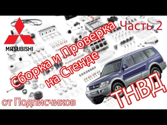 ТНВД VRZ Mitsubishi Pajero 3 от подписчика Собираем Проверяем