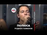 Родион Газманов - Полюса (#LIVE Авторадио)