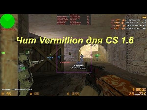 Чит Vermillion - беспалевный АИМ / ЕСП для CS 1 6