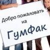 БГУ ГУМФАК 2012
