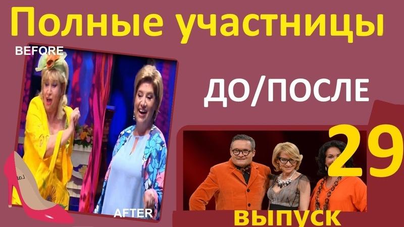 Модный приговор для пышных женщин. До и После/BeforeAfter 29