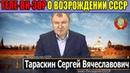 Что делать когда по ТВ объявят о возрождении СССР С В Тараскин 08 11 2018