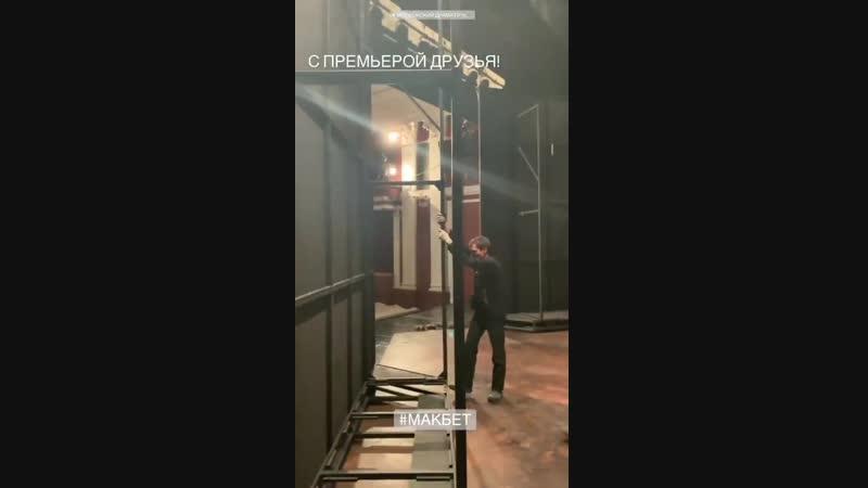 Декорации отработали премьеру, на недельку можно и на покой. Инстаграм историй Владимира Кудрявцева.