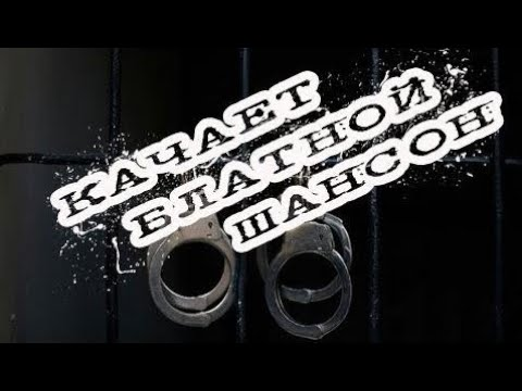 КАЧАЕТ БЛАТНЯК СБОРНИК БЛАТНОГО ШАНСОНА 2017 - 2018 HD