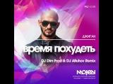 Джиган - Время похудеть (DJ Dim Frost &amp DJ Altuhov Remix)