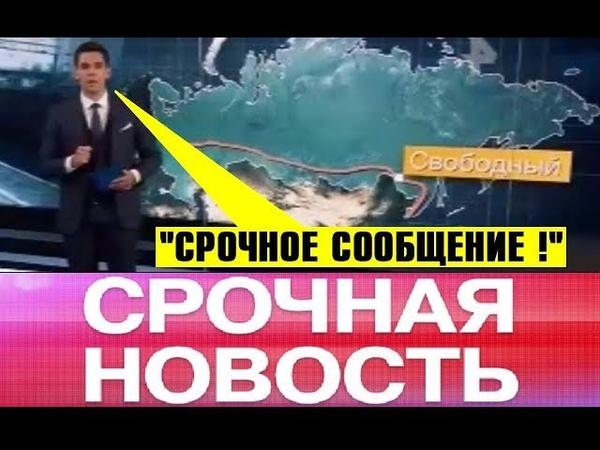 СРОЧНО Амурская область, Россия зaкpылa небо у границы c Украиной, Хабиб вернулся домой и др НОВОСТИ
