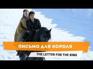 Письмо для короля | the letter for the king — русский трейлер [2020]