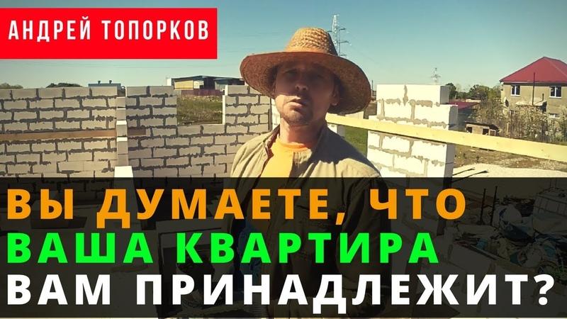 Андрей Топорков о вашей недвижимости | Возрождённый СССР Сегодня