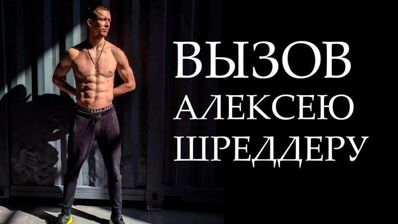 Вызов АЛЕКСЕЮ ШРЕДДЕРУ. Александр Капралов - Силачи Старой Школы