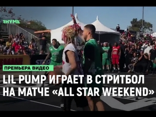 Lil Pump играет в стритбол на матче  «All Star Weekend» [Рифмы и Панчи]