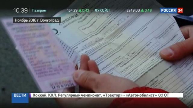 Новости на Россия 24 • ОСАГО и другие объекты наживы: преступные схемы автомошенников