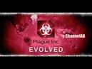 УБИТЬ ВСЕХ ЧЕЛОВЕКОВ Создаем вирусню в Plague Inc!