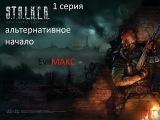S.T.A.L.K.E.R. Тени Чернобыля R.M.A. 1 серия