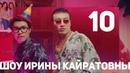 IRINA KAIRATOVNA X ШОУ ИРИНЫ КАЙРАТОВНЫ 10 ПОСЛЕДНИЙ ВЫПУСК
