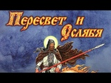 Пересвет и Ослябя мультфильм