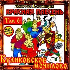 Красная Плесень альбом Куликовское мочилово