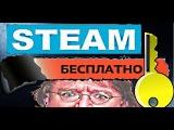 БЕСПЛАТНЫЕ СТИМ КЛЮЧИ С РАЗДАЧ - Free Steam Key Giveaways