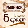 Ресторан Рыбинск | Кафе Бархат