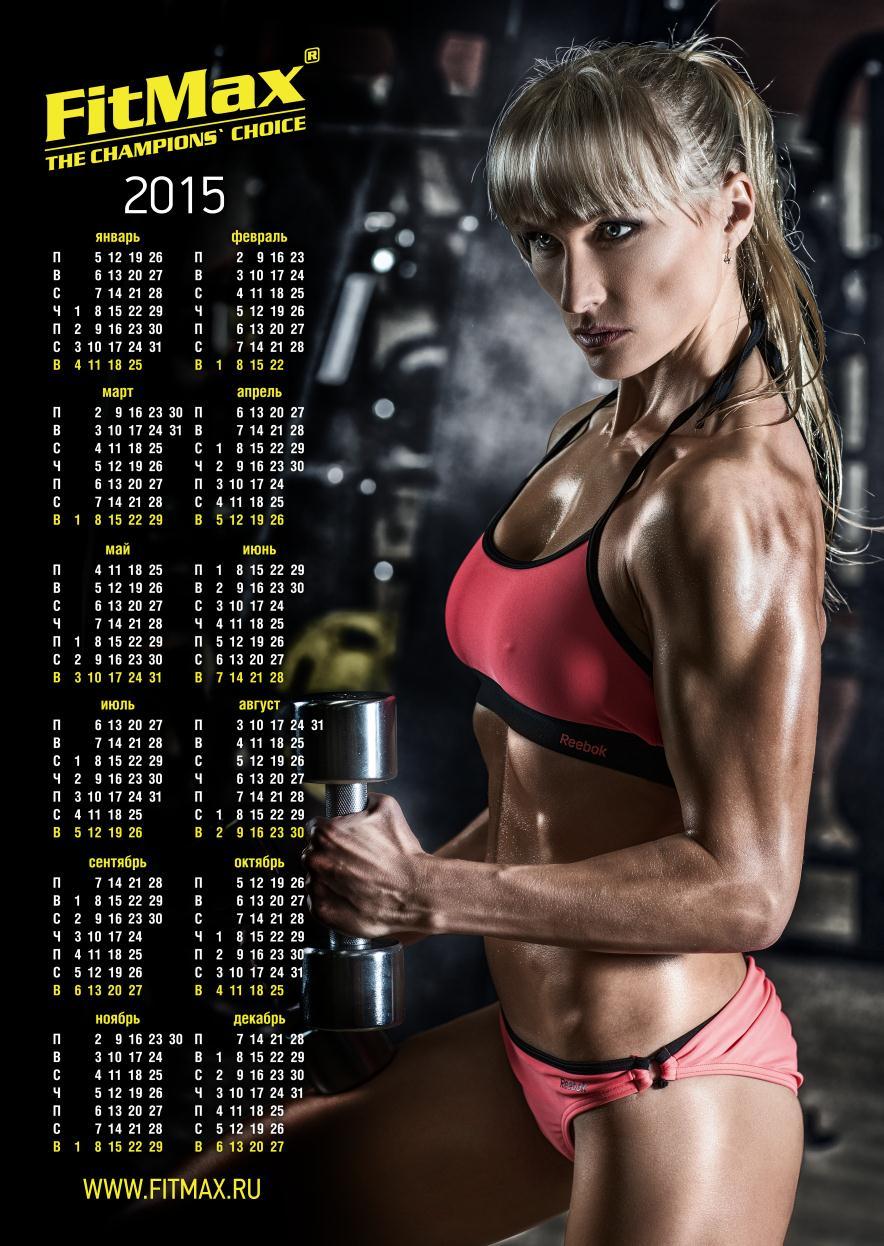 Yulia Khozyainova - 2015 Calendar - FitMax.ru