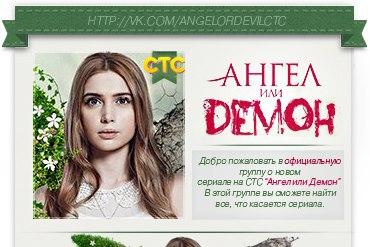 Ангел или демон 2 сезон 19 серия смотреть онлайн бесплатно в.