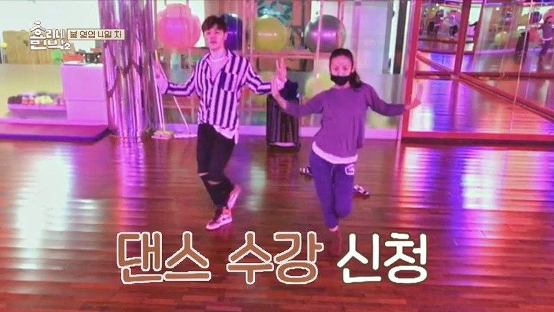 이효리 '소원을 말해봐'♪ 댄스(!) 학원에서 배운 춤 ^^ 효리네 민박 14회
