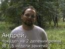 Отзыв Андрея о славянской гимнастике Ведасонь