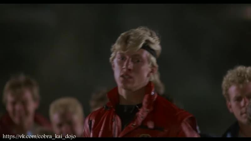 Первая встреча Джонни Лоуренса и Даниэля Ла Руссо [ Karate Kid 1984 ]