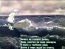 Ничего не сказала рыбка Лишь хвостом по воде плеснула И ушла в глубокое море