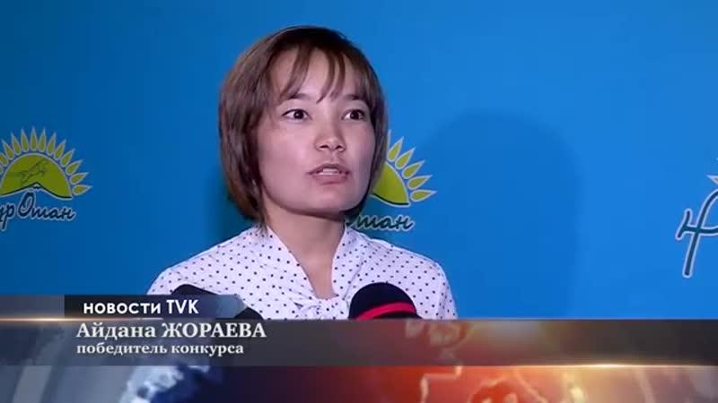 Колледжіміздің түлегі Жораева Айдана НұрОтан партиясынан әлеуметтік жобадан 1000 000т ұтып алды