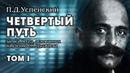 П Д Успенский Четвертый путь ТОМ 1 ГЛАВА 1